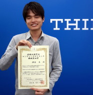 Izumi Asakura receives IPSJ Computer Science Research Award for Young Scientists
